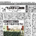 クリスチャン新聞電子版 最新号(4月28日号)を公開