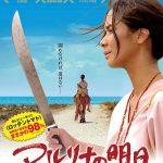 映画「マルリナの明日」ーーインドネシアの女性自立への兆し描く❝ナシゴレン・ウエスタン❞