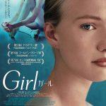 映画「Girl ガール」--バレリーナめざすトランスジェンダー少女の生きることへの苦痛