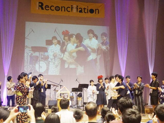 """8月25日号紙面:「和解」テーマに東アジア各国から社会人364人 「新しい""""私たち""""」となる旅へ EAGC 東京で開催"""