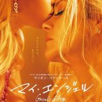 映画「マイ・エンジェル」ーーネグレストされた少女が選んだ自立か母子再生かへの行動