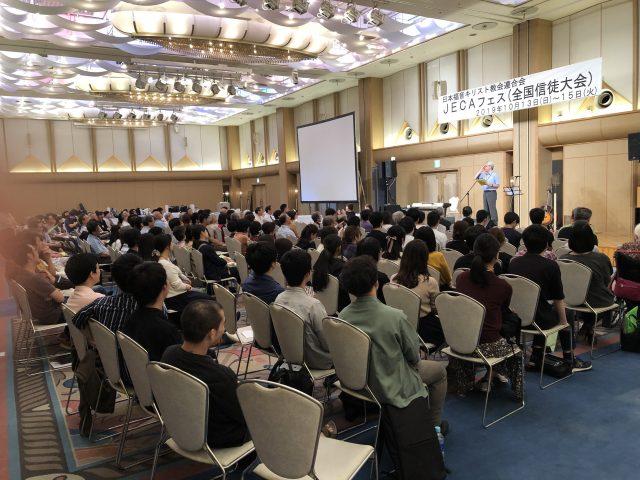 10月27日号紙面:JECAで初めて 「全国信徒大会」開催