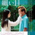 映画「細い目」ーー初恋の衝撃に綴られた多民族社会に融和への物語