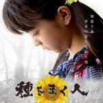 映画「種をまく人」ーー少女の罪と罰からあぶりだされる人間の心奥に潜む偽善と欺瞞性