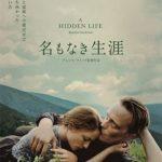 映画「名もなき生涯」ーー良心と信仰の自由を捨てられなかった実在の男の物語