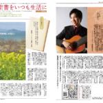 福音版3月号 難病を通して音楽と人生の深みが増したのを感じています ギタリスト 山本依生さん