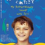 映画「恐竜が教えてくれたこと」ーーリゾートで出会ったミステリアスな少女と7日間の人生探し
