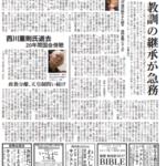 【815特集】クリスチャン新聞電子版 最新号(8月9日号)を公開