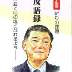 7月12日号紙面:石破茂をとりなす  為政者のために祈りを 緊急出版『石破茂 語録』