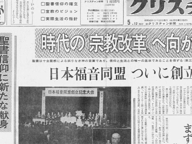 7月12日号掲載紙面:「聖書信仰」に礎を置く 創立70周年記念特集 いのちのことば社物語 第3回