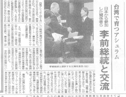 李登輝氏 逝去「指導者には信仰が必要」 元日本軍 靖国参拝も 本紙アーカイブズから