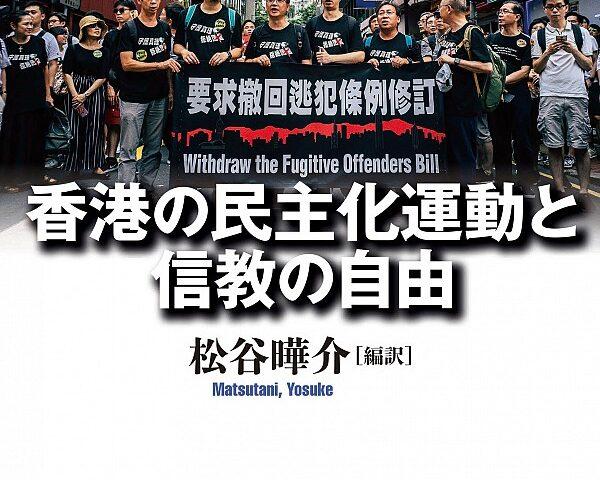 """3月14日号紙面:『香港の民主化運動と信教の自由』刊行記念会開催 海外からの″友情""""が励ましに"""