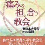 【書籍で振り返る3・11⑯】『痛みを担い合う教会 東日本大震災からの宿題』