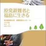【書籍で振り返る3・11⑮】『原発避難者と福島に生きる』