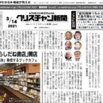 【アーティスト特集】クリスチャン新聞電子版 最新号(3月14日号)を公開