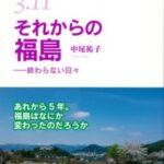 【書籍で振り返る3・11⑭】『3.11 それからの福島 終わらない日々』