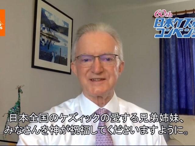3月14日号紙面:「日本ケズィック」オンライン開催「パンデミックの世界への希望」テーマにラム氏 「クリスチャンの希望は必ず実現します」