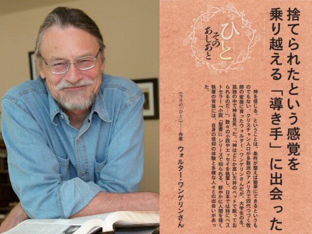 福音版6月号「捨てられたという感覚を乗り越える「導き手」に出会った」作家 ウォルター・ワンゲリンさん