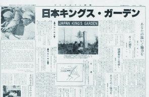 【67創刊⑨】再掲「困っている時に世話を」 三谷六郎さん(キングス・ガーデン創設者)
