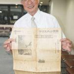 読者、関係者の声 50周年記念記事から⑲