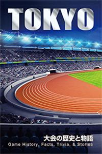 真のレースを 五輪考えるトラクト・聖書