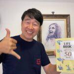 飯田克弥牧師の新刊 『LIFEBOOK』 聖書を開いて考えてみよう