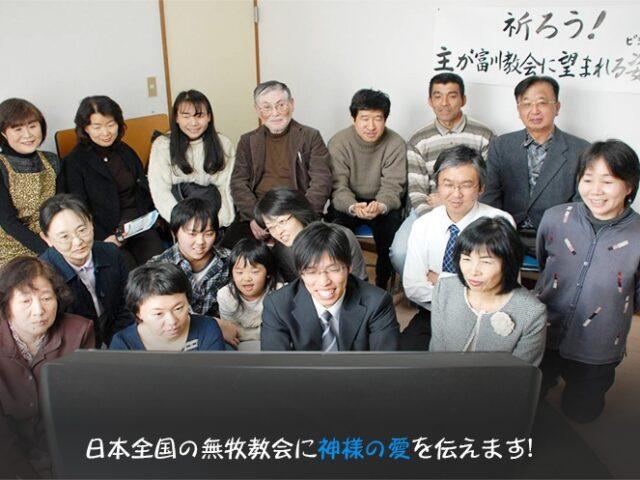 高画質で福音番組を 無牧教会、国内外宣教師支援 CGN受信機を無料設置