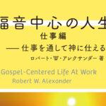 イエスが仕事のパートナー 『福音中心の人生 仕事編─仕事を通して神に仕える!?』