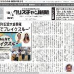クリスチャン新聞10月3日号電子版公開