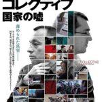 映画「コレクティブ 国家の嘘」ーールーマニア医療界と政治の腐敗を追った衝撃の観察映画