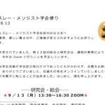 「コロナ禍の教会」ウェスレーとメソジストの視点から 〝聖餐のリアル〟コロナ禍でも 第22回日本ウェスレー・メソジスト学会