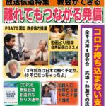 クリスチャン新聞短冊10月31日号