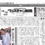 【放送伝道特集】クリスチャン新聞10月31日号電子版公開